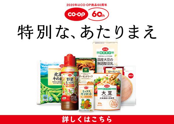 堅田 コープ