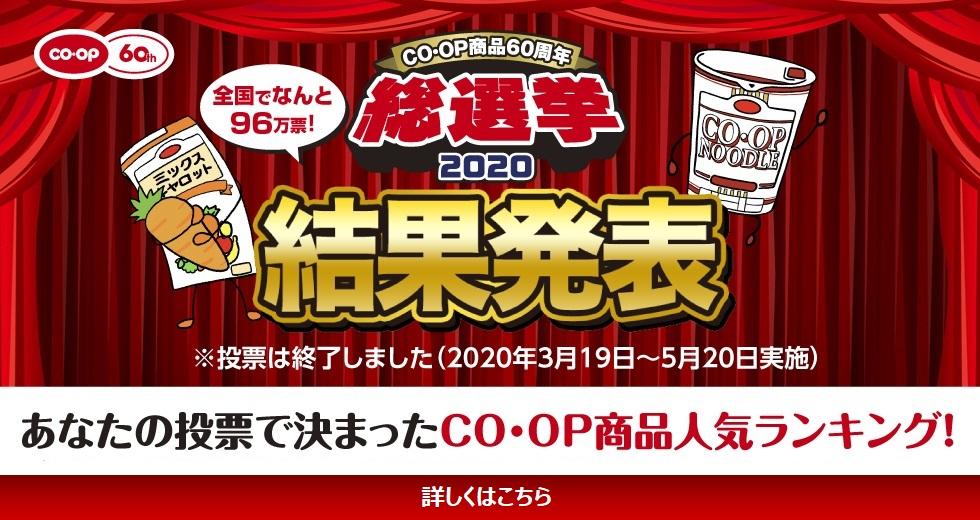 https://goods.jccu.coop/img/top/img_main_election-result_pc.jpg