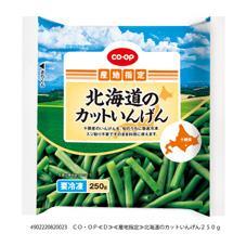 北海道のカットいんげん 250g|コープ商品を探す|コープ商品サイト|日本生活協同組合連合会